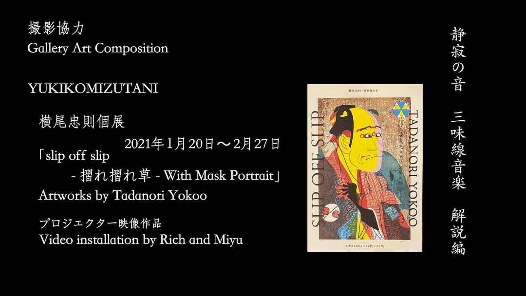 YUKIKOMIZUTANI collaborated with Japanese famous Jōruri musician.